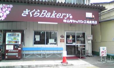 2011.05.16三芳お菓子工場 004.jpg