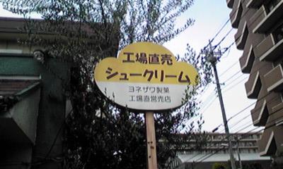 2011.05.16三芳お菓子工場 005.jpg