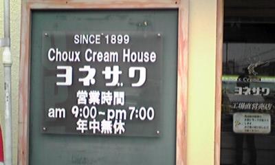 2011.05.16三芳お菓子工場 009.jpg