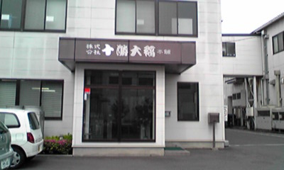 2011.05.16三芳お菓子工場 013.jpg