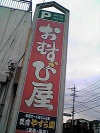 おむすびや看板.JPG