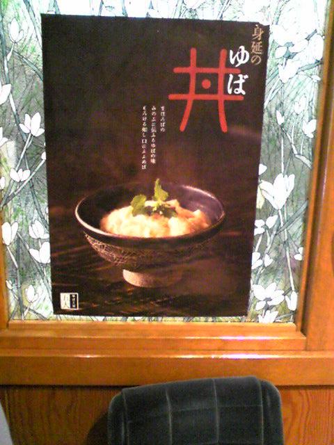 五大ゆば (1).jpg