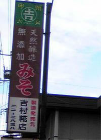 大月こうじ屋1.JPG