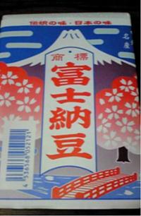 富士納豆.JPG