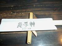 草季庵.JPG