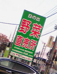 野菜直売所.JPG