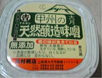 2年もの味噌.JPG
